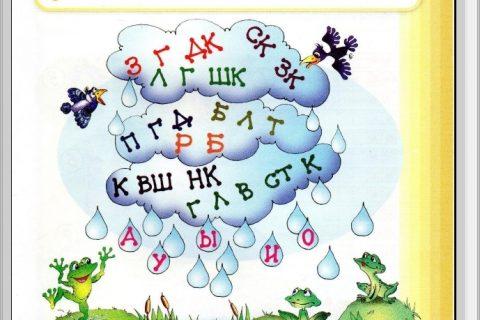 Занимательная книга. В мире слов и букв (страница 1)