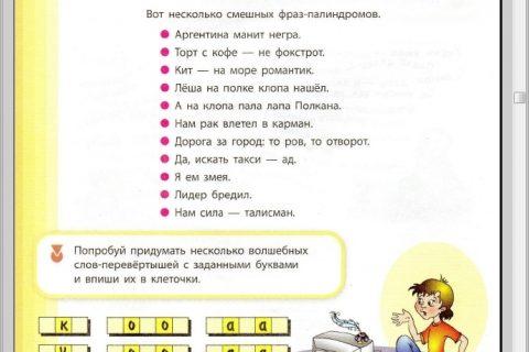 Занимательная книга. В мире слов и букв (страница 2)