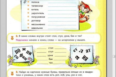 Занимательная книга. В мире слов и букв (страница 3)