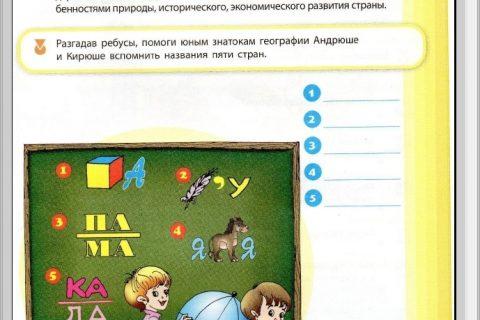 Занимательная книга. В мире слов и букв (страница 4)
