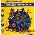 Ю.Д. Дмитриев. Соседи по планете. Насекомые (обложка)