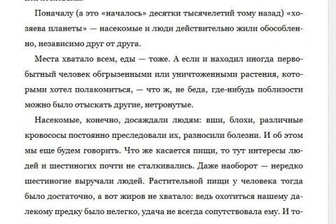 Ю.Д. Дмитриев. Соседи по планете. Насекомые (страница 1)