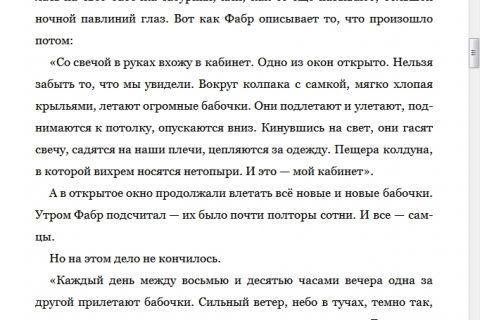 Ю.Д. Дмитриев. Соседи по планете. Насекомые (страница 2)