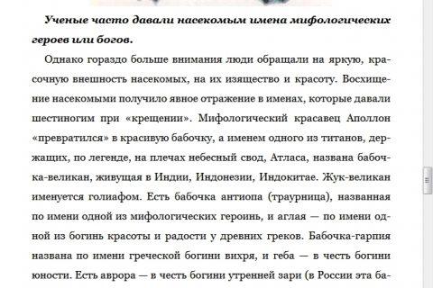 Ю.Д. Дмитриев. Соседи по планете. Насекомые (страница 3)