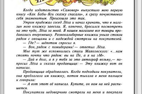 Как Бабы-Яги Новый год встречали (страница 1)