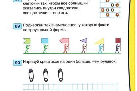 Марк Беденко. Логика (страница 2)