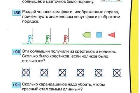 Марк Беденко. Логика (страница 3)