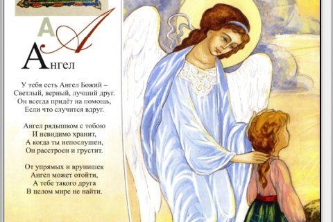 Православная азбука (страница 1)