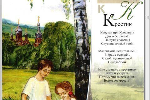 Православная азбука (страница 2)