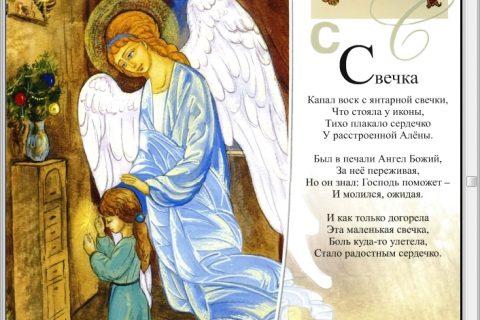 Православная азбука (страница 3)