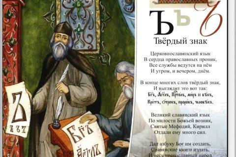 Православная азбука (страница 4)