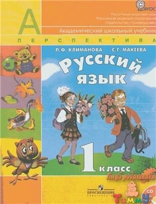 Русский язык 1 класс (обложка)