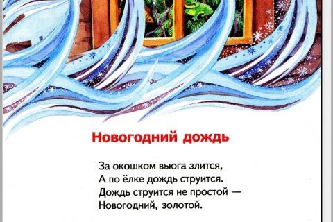 В. Степанов. Новогодние стихи (страница 1)