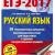 ЕГЭ-2017. Русский язык. 50 тренировочных вариантов экзаменационных работ для подготовки (обложка)