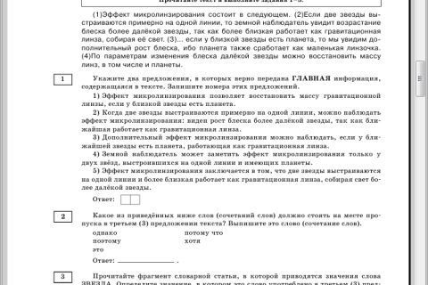ЕГЭ-2017. Русский язык. 50 тренировочных вариантов экзаменационных работ для подготовки (страница 1)