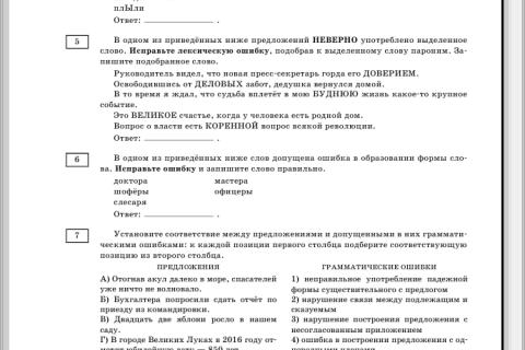 ЕГЭ-2017. Русский язык. 50 тренировочных вариантов экзаменационных работ для подготовки (страница 3)