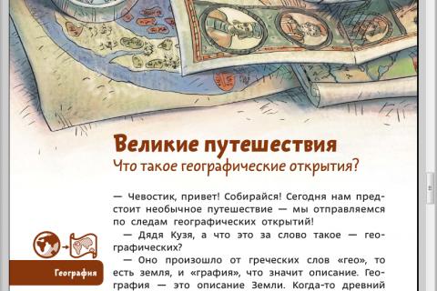 Елена Качур. Детские энциклопедии с Чевостиком. Великие путешествия (страница 1)