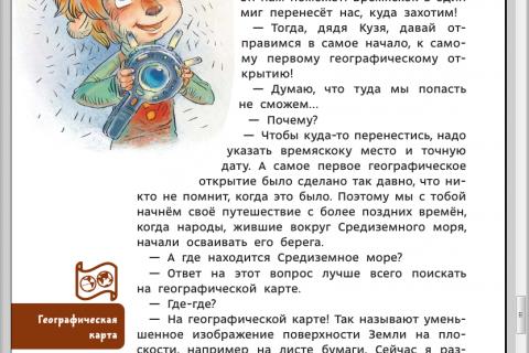 Елена Качур. Детские энциклопедии с Чевостиком. Великие путешествия (страница 2)