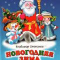 Владимир Степанов. Новогодняя зима (обложка)