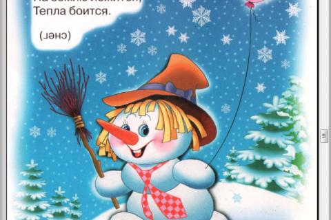 """Владимир Степанов """"Новогодняя зима"""" (PDF)"""