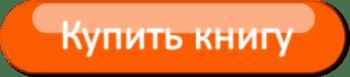 """Скачать книгу Елены Нестеровой """"Сказки для тех, кто верит в Фей"""" в формате FB2"""
