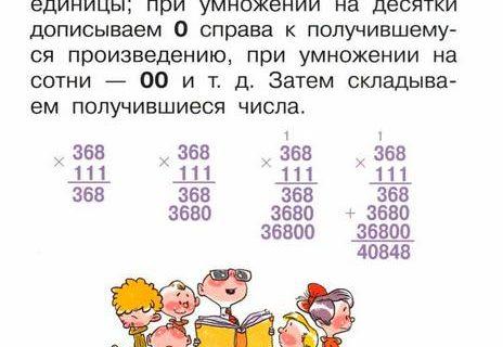 Арифметика шпаргалка для отличника 17