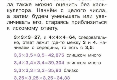 Арифметика шпаргалка для отличника 33