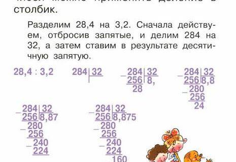 Арифметика шпаргалка для отличника 55