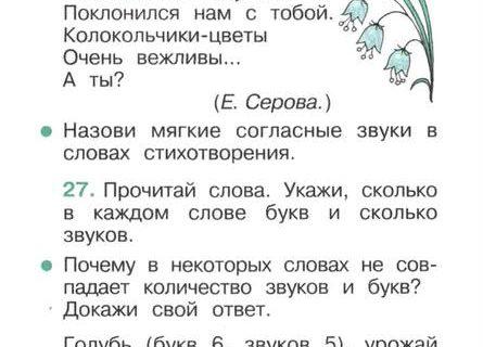 Русский язык 1 класс тетрадь упражнений 23