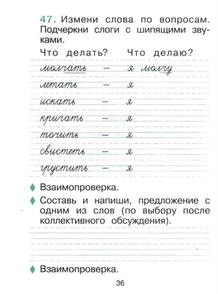 Русский язык 1 класс тетрадь упражнений 36