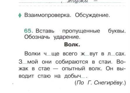 Русский язык 1 класс тетрадь упражнений 46