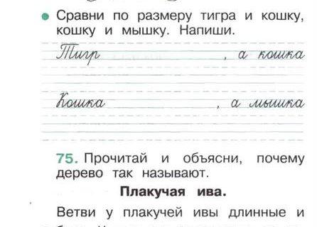 Русский язык 1 класс тетрадь упражнений 56
