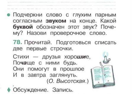 Русский язык 1 класс тетрадь упражнений 59