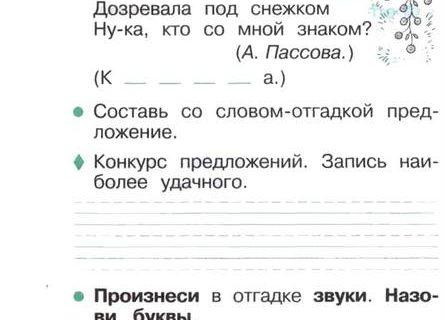 Русский язык 1 класс тетрадь упражнений 6