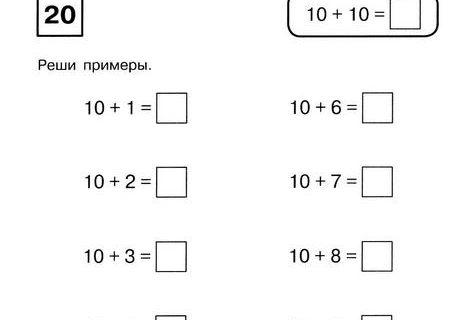 Считаем до 20 - упражнения по математике 5