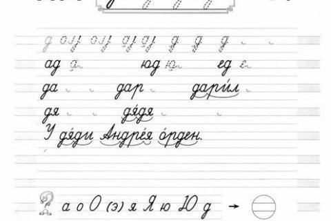 Тетрадь по письму для 1 класса 22