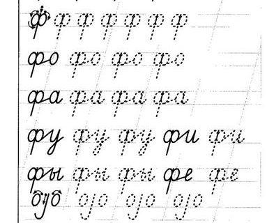 Тетрадь-пропись для детей 6-7 лет 28