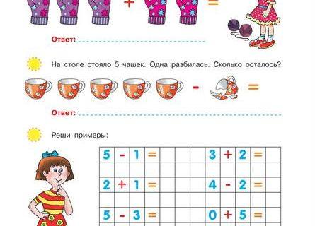 Учимся считать (для дошкольного возраста) 19