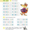 Учимся считать (для дошкольного возраста) 50