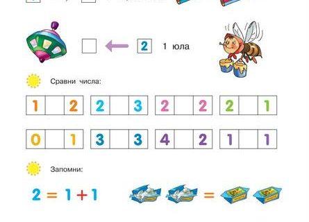 Учимся считать (для дошкольного возраста) 7