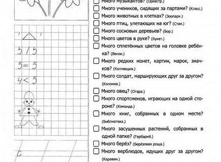 вопрос о подготовке к школе_12