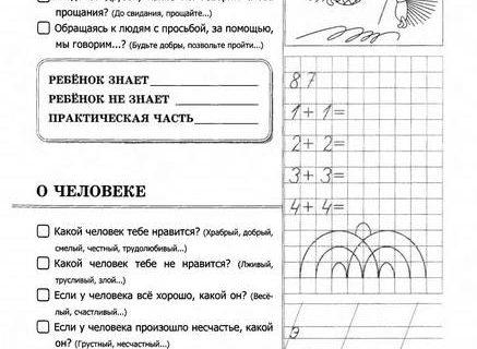 вопрос о подготовке к школе_23