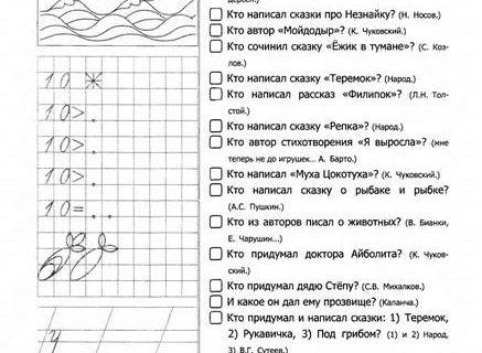 вопрос о подготовке к школе_28