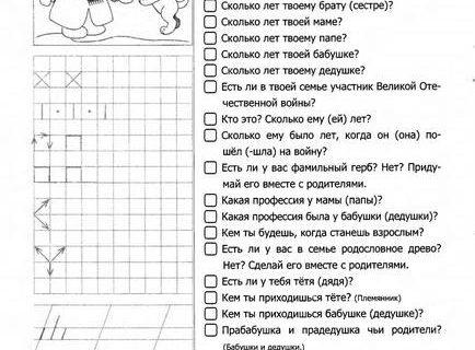 вопрос о подготовке к школе_4