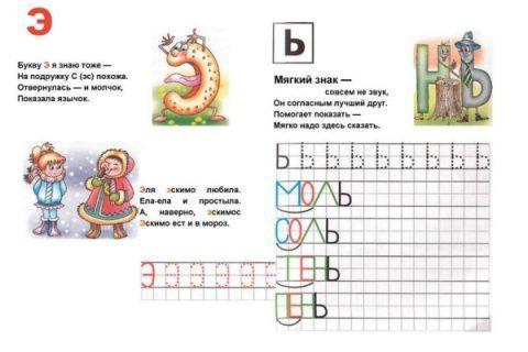 Учимся читать - пример страницы э-ь