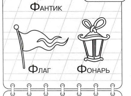 азбука-раскраска ф