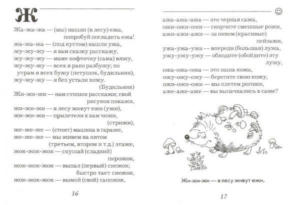 Логопедические чистоговорки_16-17