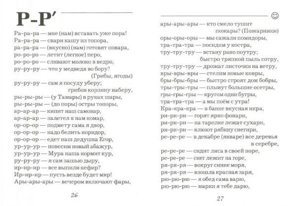 Логопедические чистоговорки_26-27