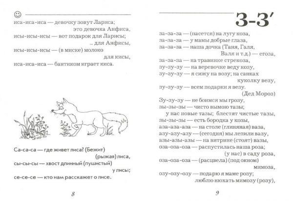 Логопедические чистоговорки_8-9