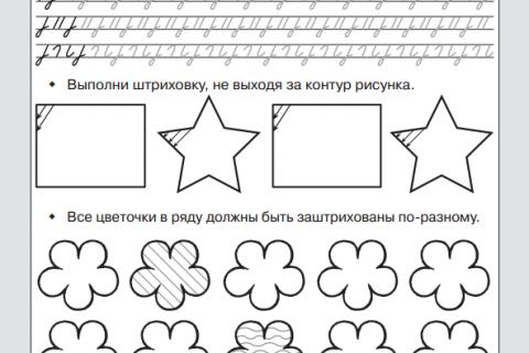 Прописи для дошкольников. Подготовка руки к письму.